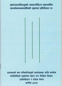 UNCAC Booklet 1