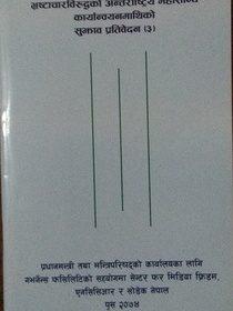 UNCAC Booklet 3