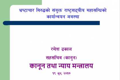 Governance in financial sectors in connection with UNCAC implementation-Ramesh Dhakal