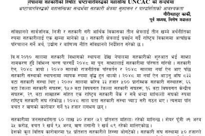 Situation analysis of cooperative sectors and need of UNCAC compliance – Gauri Bahadur Karki